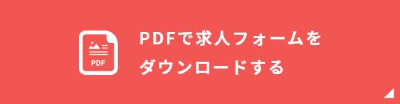 PDFで求人フォームをダウンロードする