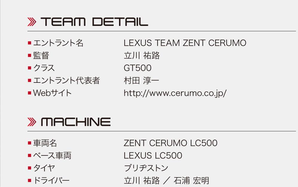 38:LEXUS TEAM ZENT CERUMO