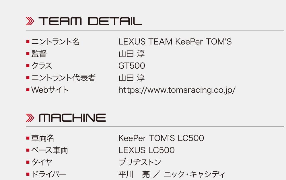 38:LEXUS TEAM KeePer TOM'S