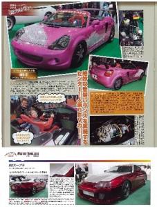 雑誌「Option」に掲載された当校出展車両(異なる2ページを1ページに合成してあります。)