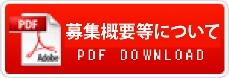 bosyuuyoukou_pdf_form5