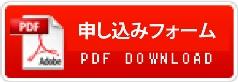 moushikomi_pdf_form4