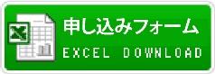 moushikomi_xls_form3