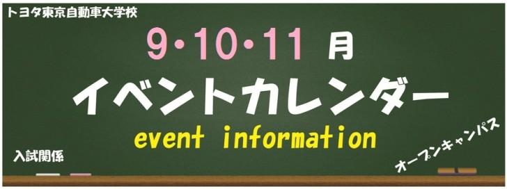 イベントカレンダー-03
