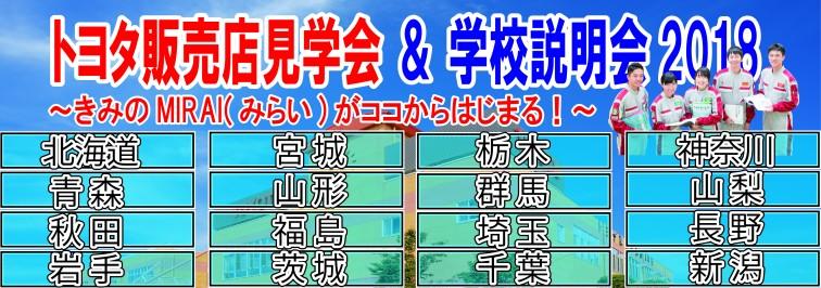 トヨタ販売店見学会&学校説明会バナー-01