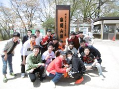 高尾山山頂で記念写真