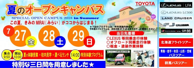 夏のOC2018バナー-01