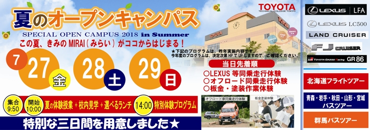 夏のOC2018バナー-01 - コピー