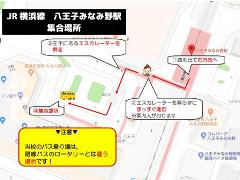 JR八王子みなみ野駅
