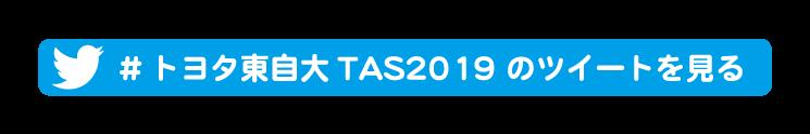 TAS2019-T