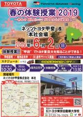 201905gokkaidou-s
