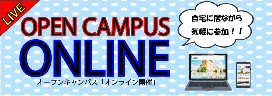オンライン オープン キャンパス