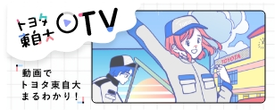 トヨタ東自大TV